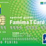 ファミマTカードに怒り心頭