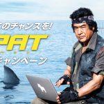JRAのキャンペーンで楽天ポイント5000円分ゲット