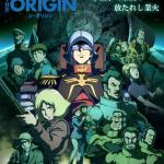 【最大65%OFF】「機動戦士ガンダム THE ORIGIN V」上映記念