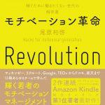 「モチベーション革命 稼ぐために働きたくない世代の解体書」を読んだ