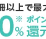 【Amazon】書籍3冊以上まとめ買いで最大10%ポイント還元