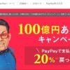paypayキャンペーンあっさり終了